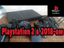 КУПИЛ Playstation 2 В 2018 ОМ МНЕНИЕ ВПЕЧАТЛЕНИЯ