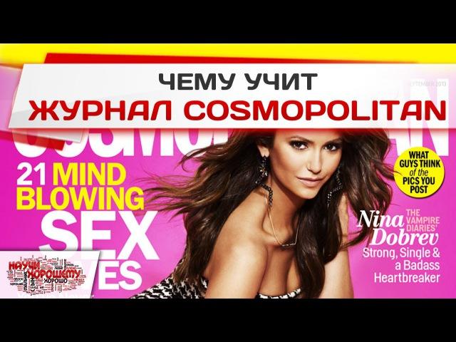Чему учит журнал Cosmopolitan?