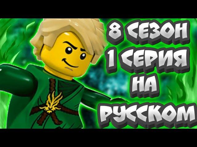 ЛЕГО НИНДЗЯГО 8 СЕЗОН 1 СЕРИЯ HD НА РУССКОМ [ВТОРАЯ ПОЛОВИНА] | Lego ninjago 8 season 1 episode