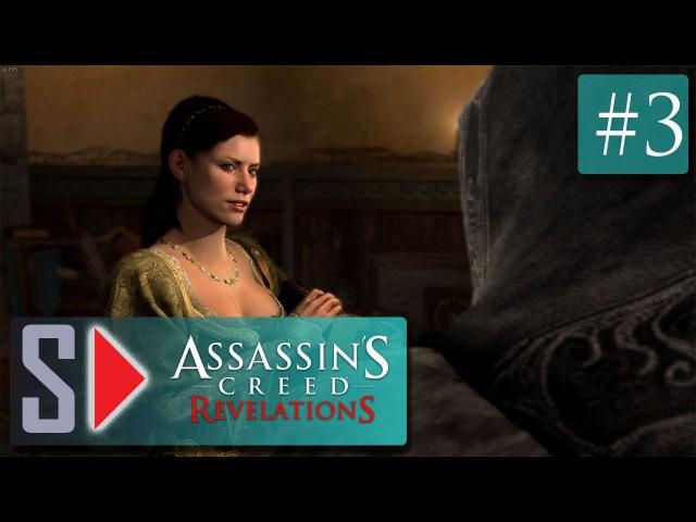 Assassin's Creed Revelations на 100% - 3 Потеря и находка. Часть 1