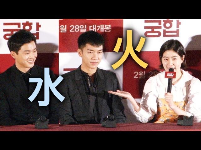 """궁합 화 수 목 """" 심은경 오행으로 본 이승기 연우진 강민혁 @언론시사회"""