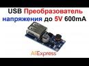 USB Преобразователь напряжения с 0 9V до 5V 600mA AliExpress