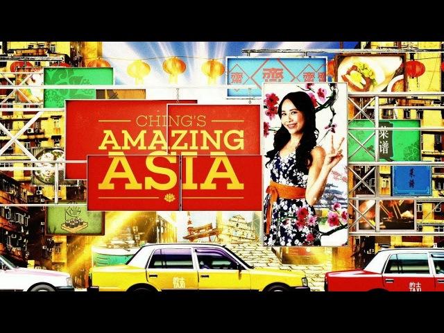 Азиатские приключения Чинг, 1 сезон, 6 эп Уличная еда в ресторане