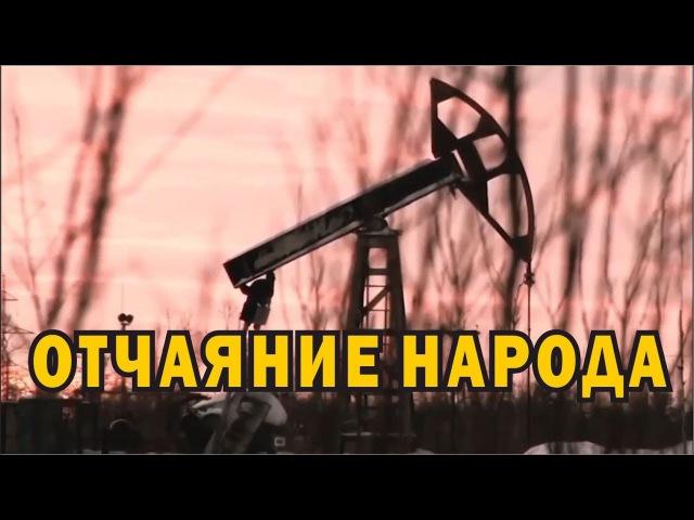 Неизвестная Россия Ханты-Мансийский автономный округ - самый богатый нефтью регион России.