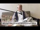 ЕМ Чайтанья Чандра Чаран Прабху - Молитвы Олицетворенных Вед (Алматы 2017)