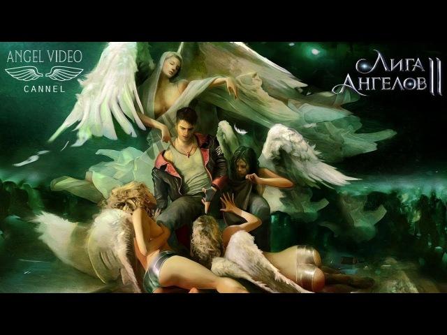 Лига Ангелов 2 ☜♡☞ League of Angels 2 - Стая собрана