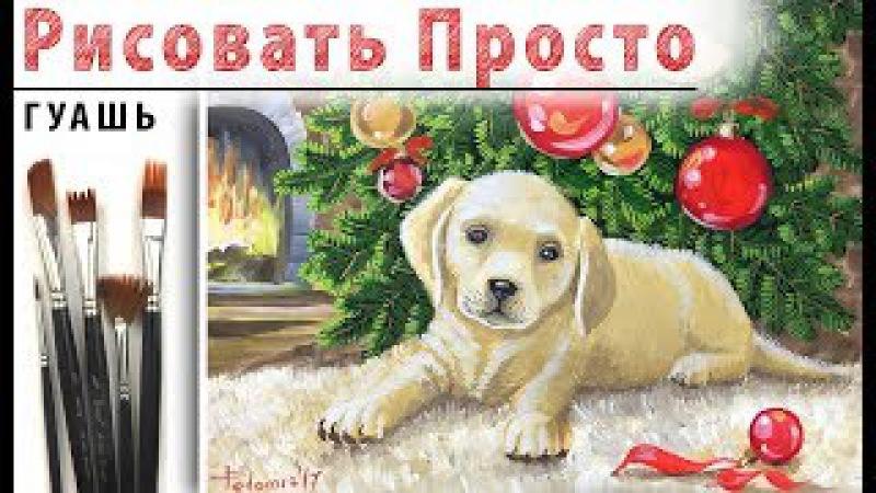 Как нарисовать НОВЫЙ ГОД Собаки! Гуашь! Щенок у новогодней елки! Рисуем! Видеоуро...