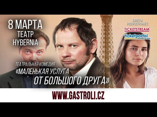 Театральная комедия МАЛЕНЬКАЯ УСЛУГА ОТ БОЛЬШОГО ДРУГА в Праге 8 марта 2018 г.