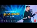 Рэп Завод [LIVE] B.I.G Rasta  (433-й выпуск  3-й сезон ). 20 лет. Город: Тюмень, Россия.