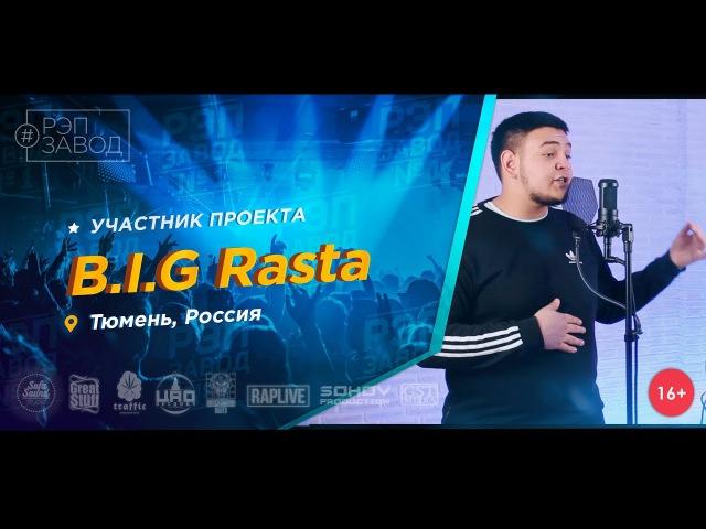 Рэп Завод [LIVE] B.I.G Rasta (433-й выпуск / 3-й сезон ). 20 лет. Город: Тюмень, Россия.