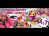Алина Тема Кидс (A&ampT kids) готовят супер вкусное йогурт мороженое и весело проводят время с мамой