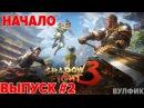 Shadow Fight 3 Бой с Тенью 3 - Прохождение Главы 1 Легион - 2