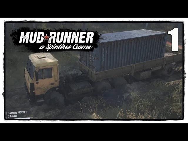 Spintires MudRunner - Прохождение 1 ИСПЫТАНИЕ 1 - ДОСТАВКА КОНТЕЙНЕРА