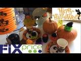 Покупки ФИКС ПРАЙС fix price к празднику Хеллоуин, октябрь 2017