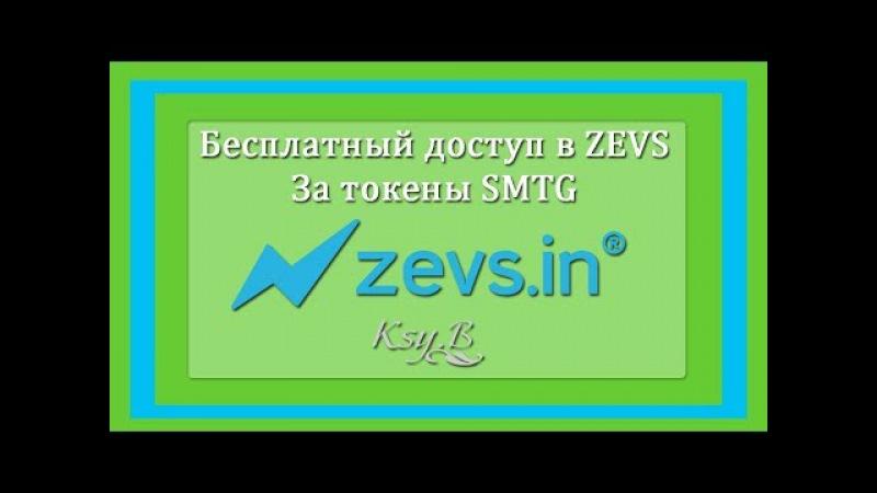 Бесплатный доступ в ZEVS За токены SMTG