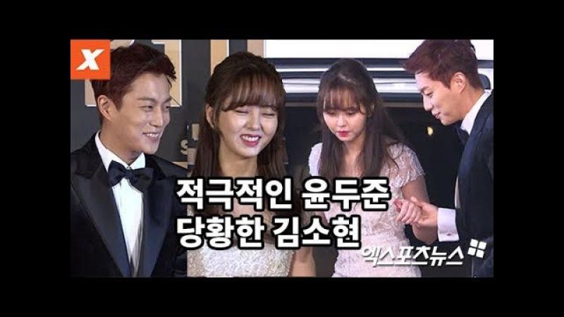 엑's 영상 김소현 당황시킨 윤두준…에스코트부터 고백 멘트까지 2017 KBS 연기대상