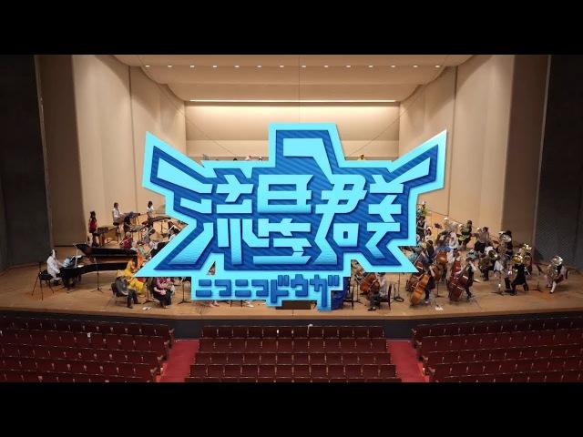 【☆ニコオケ☆Final】最後にもう一度『流星群』を演奏してみた【10周年】