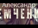 Александр Семченко: охранники Януковича в суде заявили, что Турчинов нагло лжёт