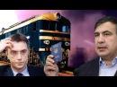 Преступления Саакашвили, или полная изоляция Украины