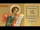 Православний календар на 15 грудня