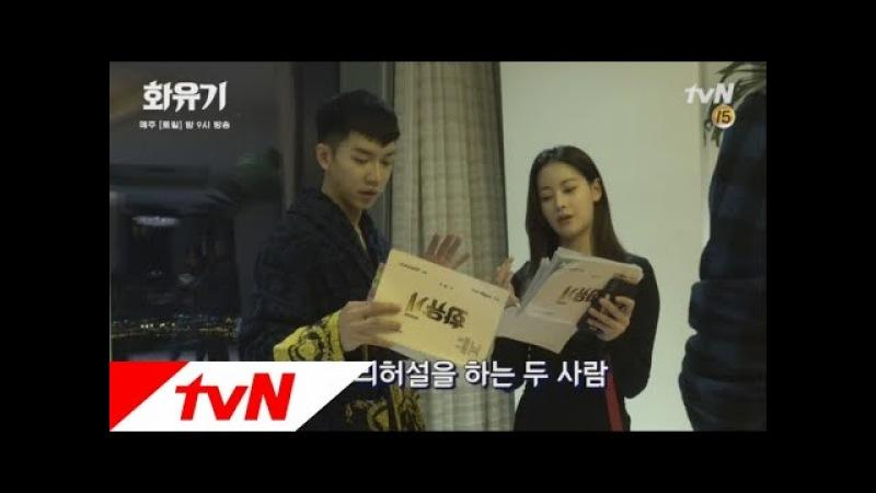 A Korean Odyssey 메이킹 ′금강고 커플′의 키스신 촬영 10분 전 이야기 ♥ 180303 EP 19