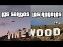 GTA 5 in Real Life | Los Santos vs Los Angeles