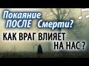 Можно ли Покаяться ПОСЛЕ Смерти? Как Враг воздействует на Ум? Святые Отцы