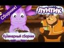 Лунтик 🎂 Кулинарный сборник 🎂 сборник мультфильмов 2017