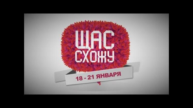 ТОП-5 предстоящих событий Щас Схожу (18-21 января)