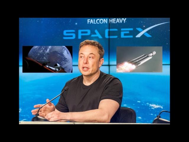 Илон Маск на Пресс-конференции после Запуска Falcon Heavy |06.02.2018| (На русском) bkjy vfcr yf ghtcc-rjyathtywbb gjckt pfgecrf