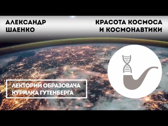 Александр Шаенко - Красота космоса и космонавтики fktrcfylh iftyrj - rhfcjnf rjcvjcf b rjcvjyfdnbrb
