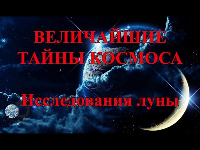 Величайшие тайны космоса Исследования луны dtkbxfqibt nfqys rjcvjcf bccktljdfybz keys
