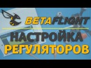 [Part 11] Betaflight - настройка регуляторов