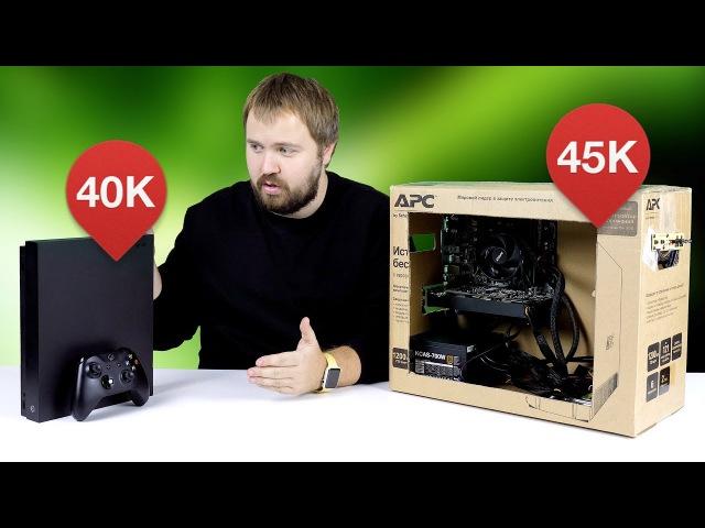 Xbox One X за 40 тыс. vs. PC на букву Х за 45 тыс. ПК ГаВНо
