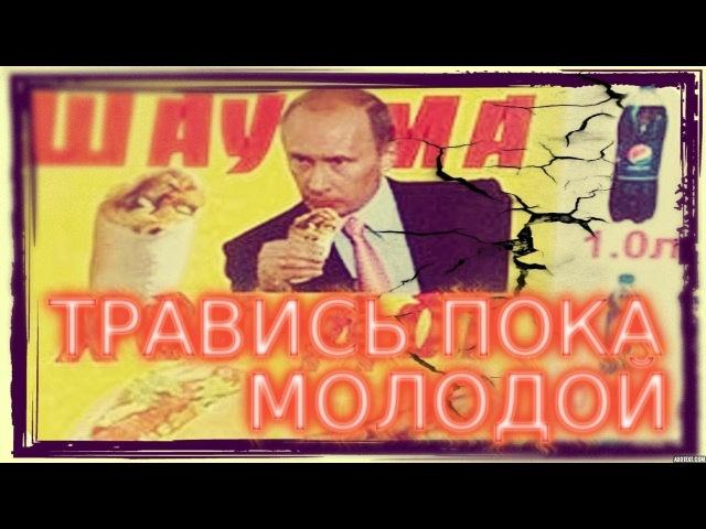 Шаурма - Бизнес на Московских желудках