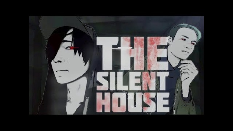 ЖУТКО - THE SILENT HOUSE
