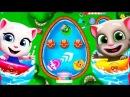 ГОВОРЯЩИЙ ТОМ АКВАПАРК ОХОТА ЗА ЯЙЦАМИ мультик игра видео для детей Talking Tom Pool Egg Hunt ММ