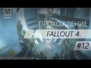 Fallout 4 Часть 12 Враги с Братством Стали Запись стрима