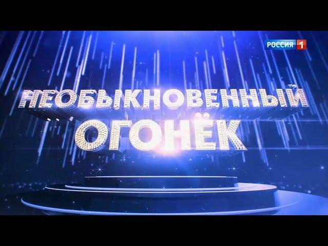 Необыкновенный Огонек 2018 🎄 Концерт. Старый Новый год 2018 | Россия 1