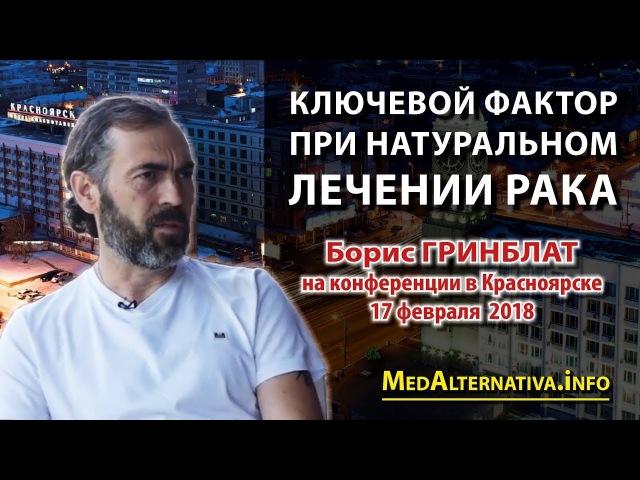 Ключевой фактор при натуральном лечении рака. Борис Гринблат на конференции в Красноярске