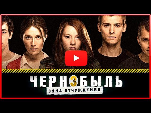 🎥Чернобыль: Зона отчуждения (3 сезон или ФИЛЬМ?) - Обзор на русском 2 (Что нам пока » Freewka.com - Смотреть онлайн в хорощем качестве