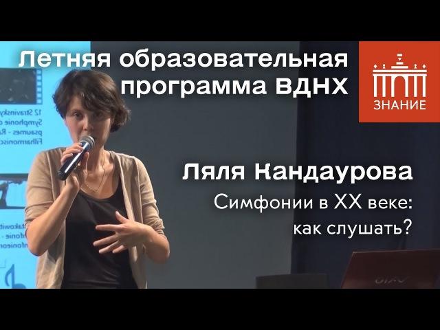 Ляля Кандаурова | Симфонии в ХХ веке как слушать | Знание.ВДНХ