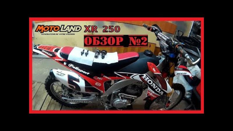 Обзор №2 Motoland XR 250 Резинка распредвала CB125-250