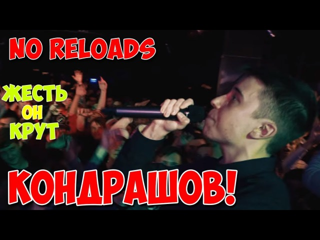 КОНДРАШОВ NO RELOADS НА SLOVO BACK TO BEAT ПРОТИВ D'SART