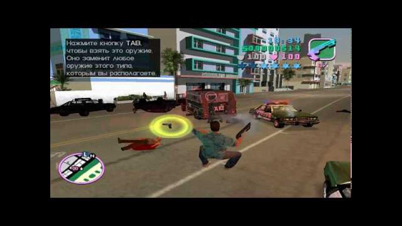 God Mode для GTA Vice City