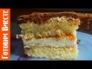 Торт Парсла.Очень вкусный торт. ГотовимВместе