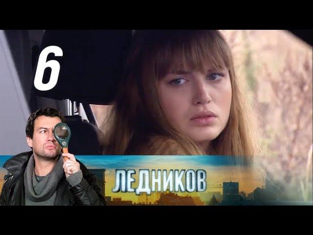 Ледников 6 серия Ярмарка безумия 2 часть 2013 Детектив @ Русские сериалы