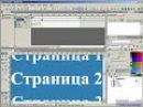SWiSH Max Доработка меню сайта Рафаэль Кусаматов