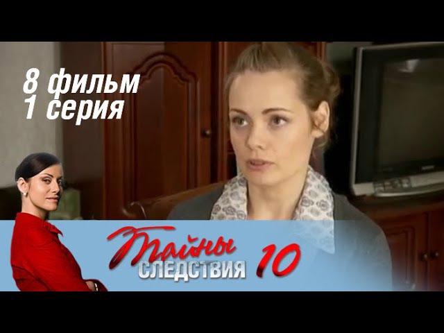 Тайны следствия 10 сезон 15 серия - Любовь к деньгам с первого взгляда (2011)