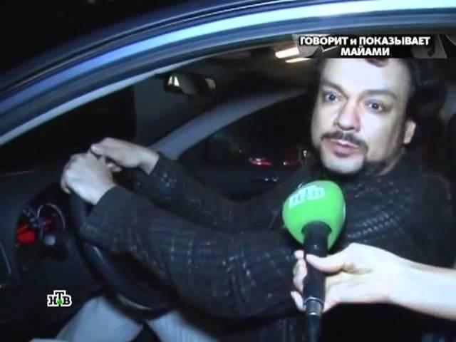 Ф Киркоров в Майами Русские сенсации на НТВ эфир 4 02 2012